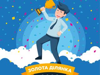 Конкурс «Золота Ділянка 2020»