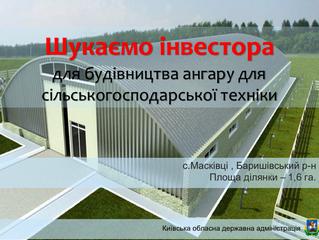 Інвестиційний проект будівництво ангару для с/г техніки