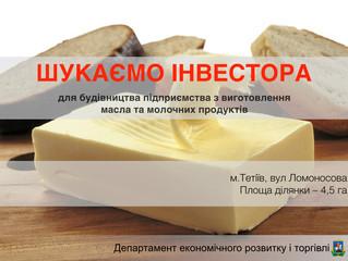 Інвестиційний проект будівництво підприємства з виготовлення масла та молочних продуктів