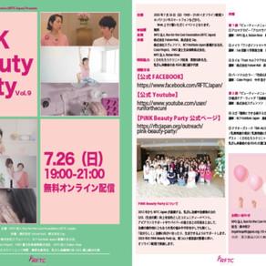「Pink Beauty Party Vol.9」無事終えましたが、動画はまだ視聴できます!