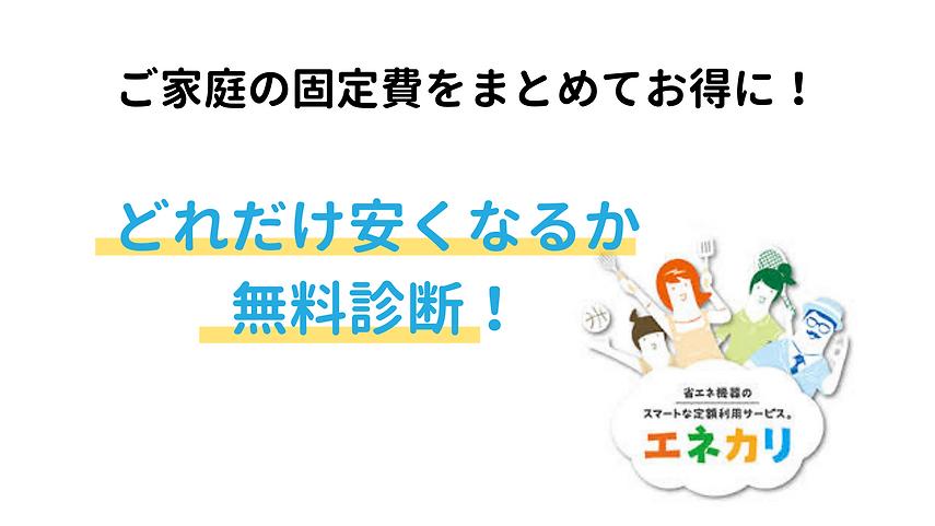 Copy of スライド用-東海エコライふ (1).png