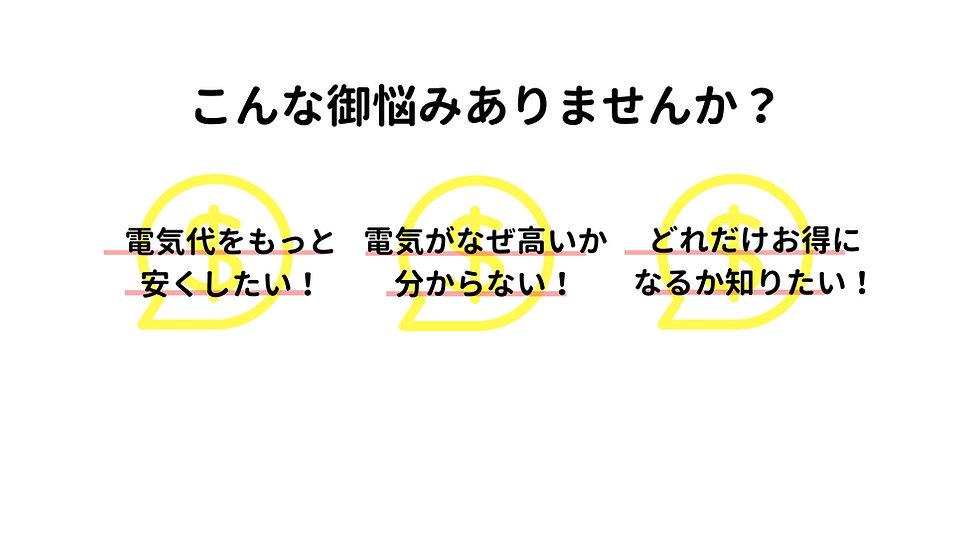 こんな御悩み解決-東海エコ (1).jpg