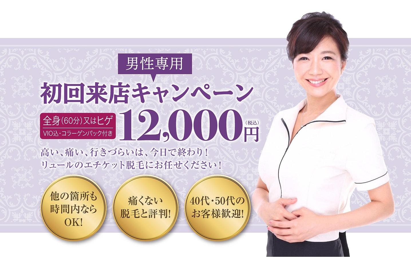 男性専用 初回来店キャンペーン 全身又はhヒゲ12000円