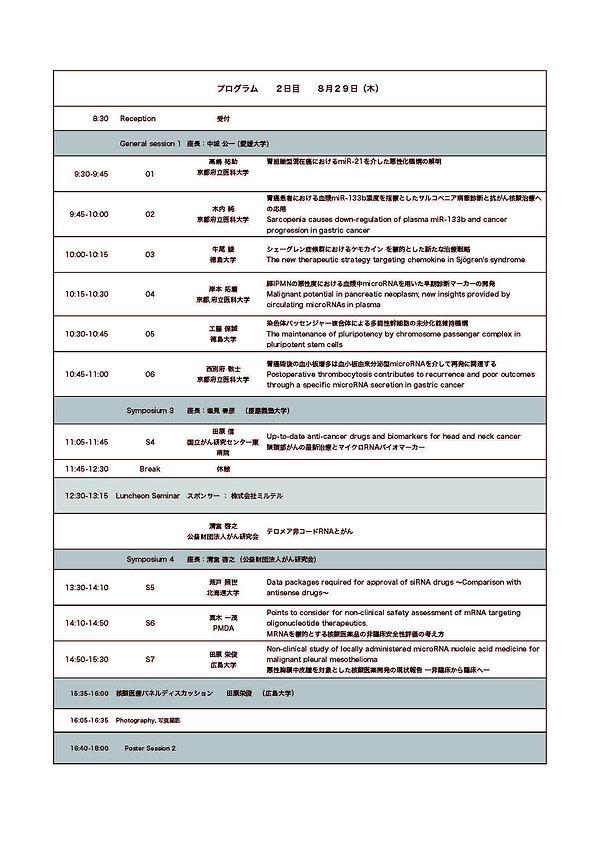 JARI2019要旨集最終版VFs_PDF_ページ_14.jpg