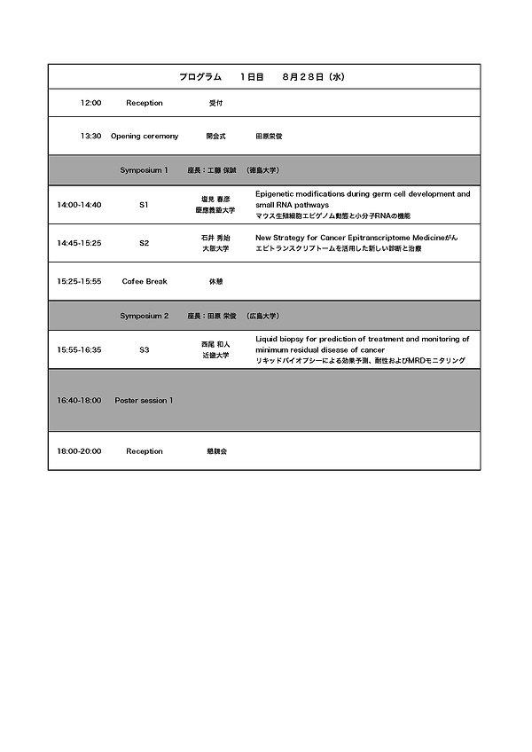 JARI2019要旨集最終版VFs_PDF_ページ_13.jpg