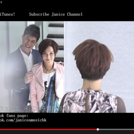 Janice 衛蘭 《錯過你》MV