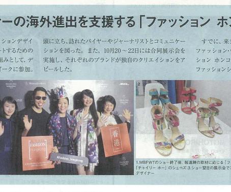 WWD Japan Magazine