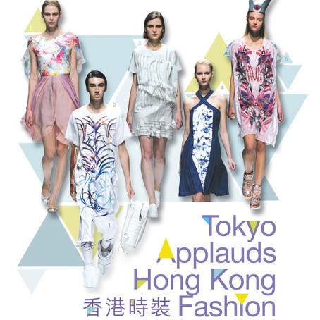 HKTDC Fashion Magazine (Jan 2016)
