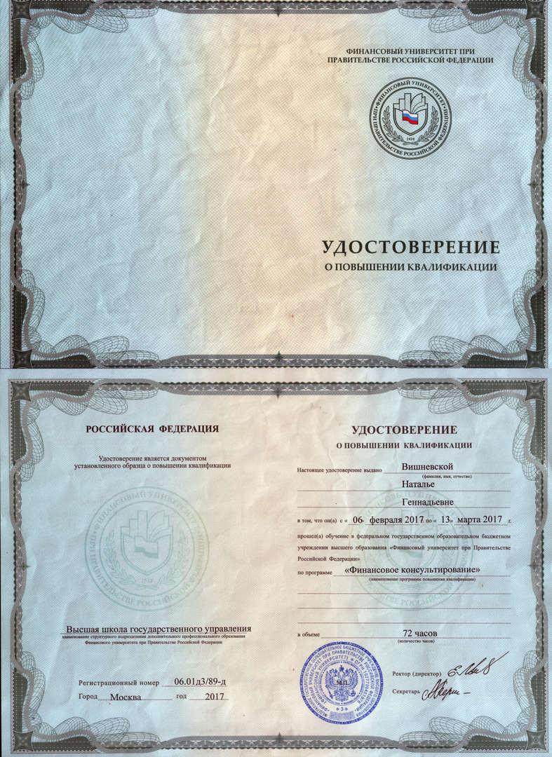 Повышение квалификации_Финансовое консул
