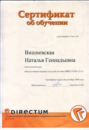Документооборот и управление взаимодейст