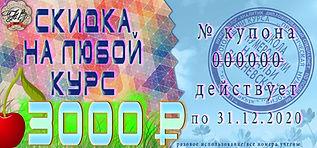 КУП_СКНЛК311200.jpg