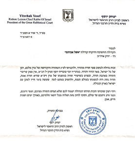 Endorsment from Chief Rabbi of Israel - Rabbi Yitzchak Yosef