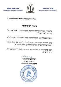 Endorsment from Chief Rabbi of Israel - Rabbi Yitzchak Yosef