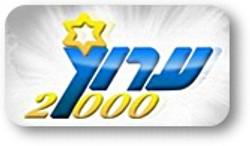 ערוץ 2000