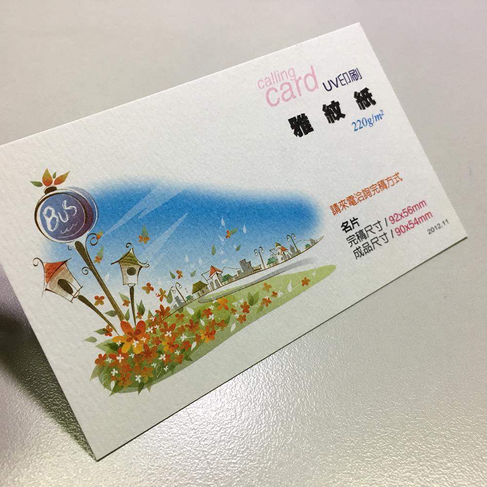 雅紋紙 220g