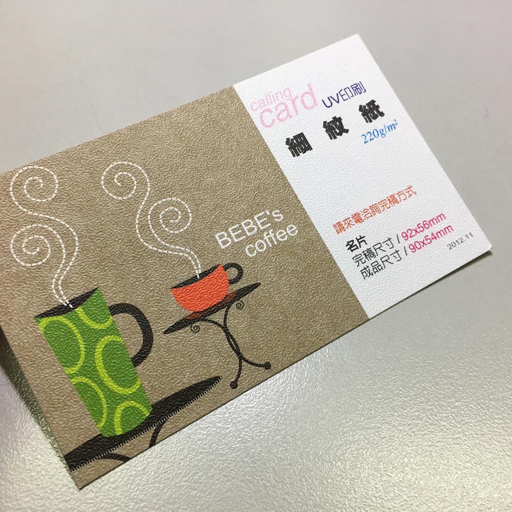 細紋紙 220g