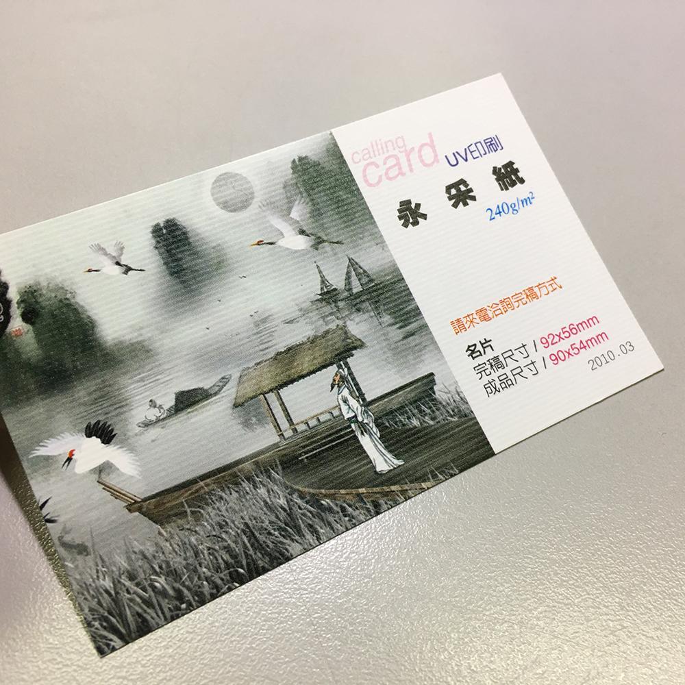 永采紙 240g
