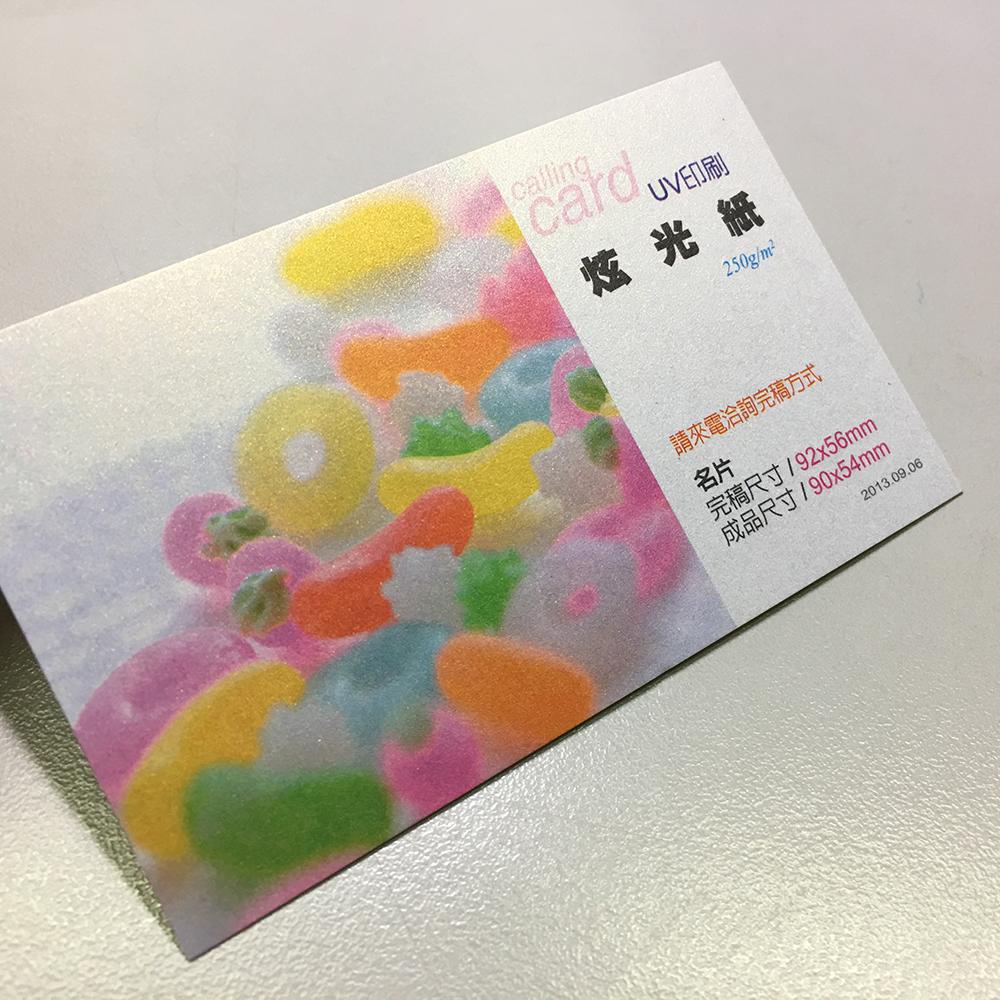 炫光紙 250g