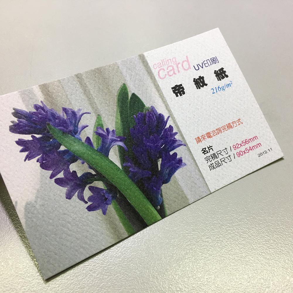 帝紋紙 216g