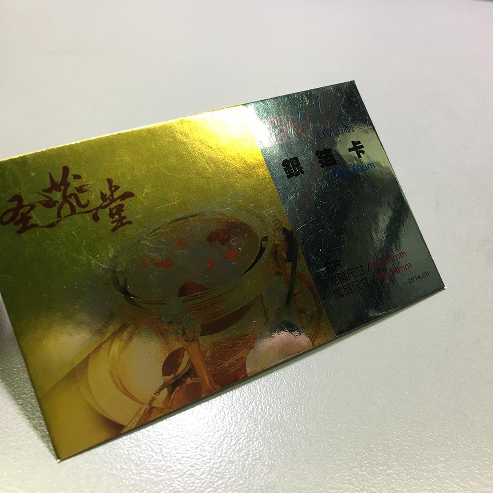 銀箔卡 360±20um