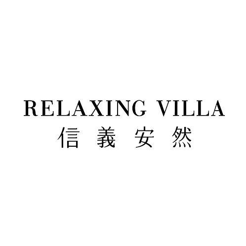 RELAXING VILLA 信義安然
