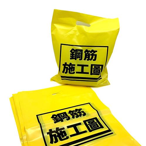 鋼筋施工圖 沖孔袋