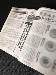 健康3月号中白黒.jpg