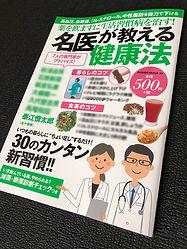 名医表紙.jpg