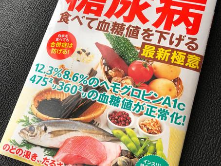 メディア情報(マキノ出版ムック『糖尿病 食べて血糖値を下げる最新極意』マキノ出版)