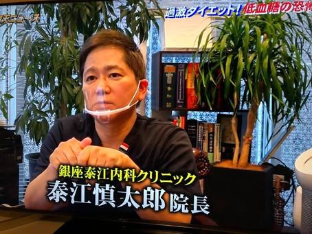 メディア情報(日本テレビ:ザ!世界仰天ニュース 2/9火曜日 夜9時~)