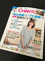CHANTO表紙.jpeg