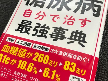 メディア情報(糖尿病 自分で治す最強辞典 マキノ出版)