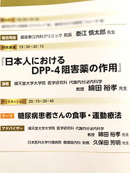 プレミアムセミナー中 (1).jpg