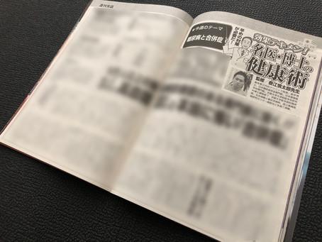 メディア情報(週刊実話 日本ジャーナル出版)
