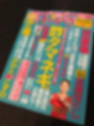 わかさ9月号表紙.jpg