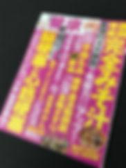 健康3月号表紙.jpg