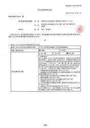 NK再生医療等提供計画.jpg