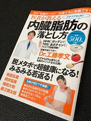 内臓脂肪の落とし方表紙.jpg