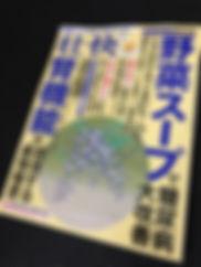 壮快5月号表紙.JPG