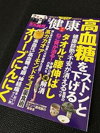 健康7月号表紙.jpg
