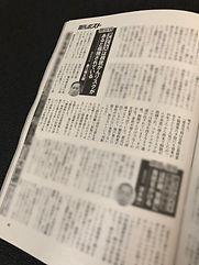 週刊ポスト中.JPG