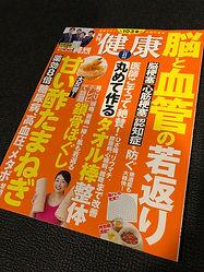 健康8月号表紙.jpg