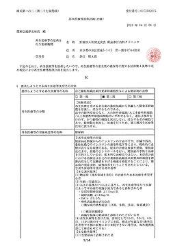 糖尿病再生医療等提供計画(治療).jpg
