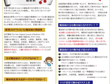 GYC通信Vol.9発行
