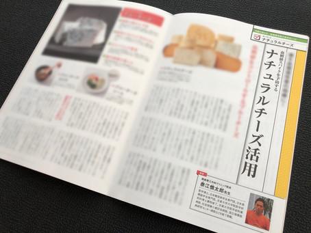 メディア情報(薬いらずの特効法 血糖値を下げる50のコツ 宝島社)
