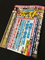 週刊ポスト表紙.JPG