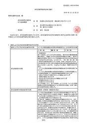 肝障害再生医療等提供計画(治療).jpg
