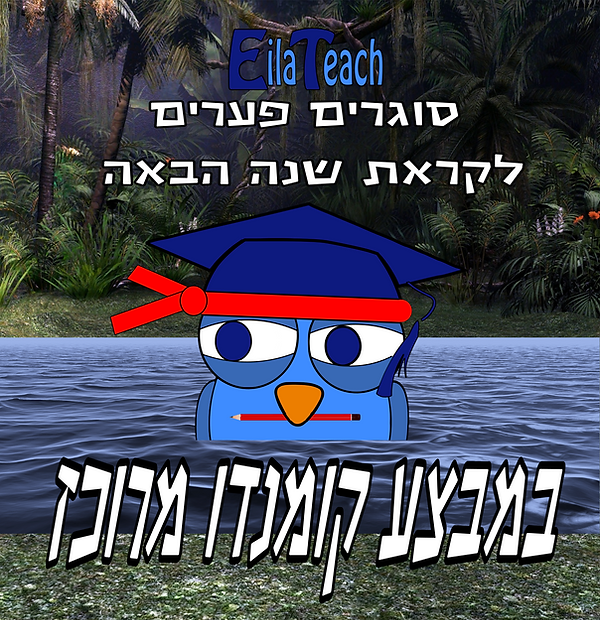 Commando Yanai with text.png