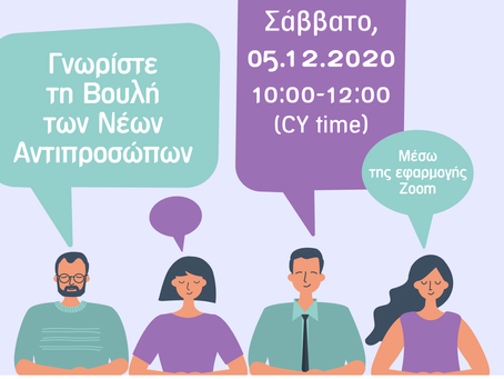 Γνωρίστε Διαδικτυακά τη Βουλή των Νέων Αντιπροσώπων!