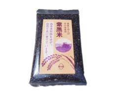 【紫黒米(しこくまい)】農薬・化学肥料地域慣行5割以下栽培